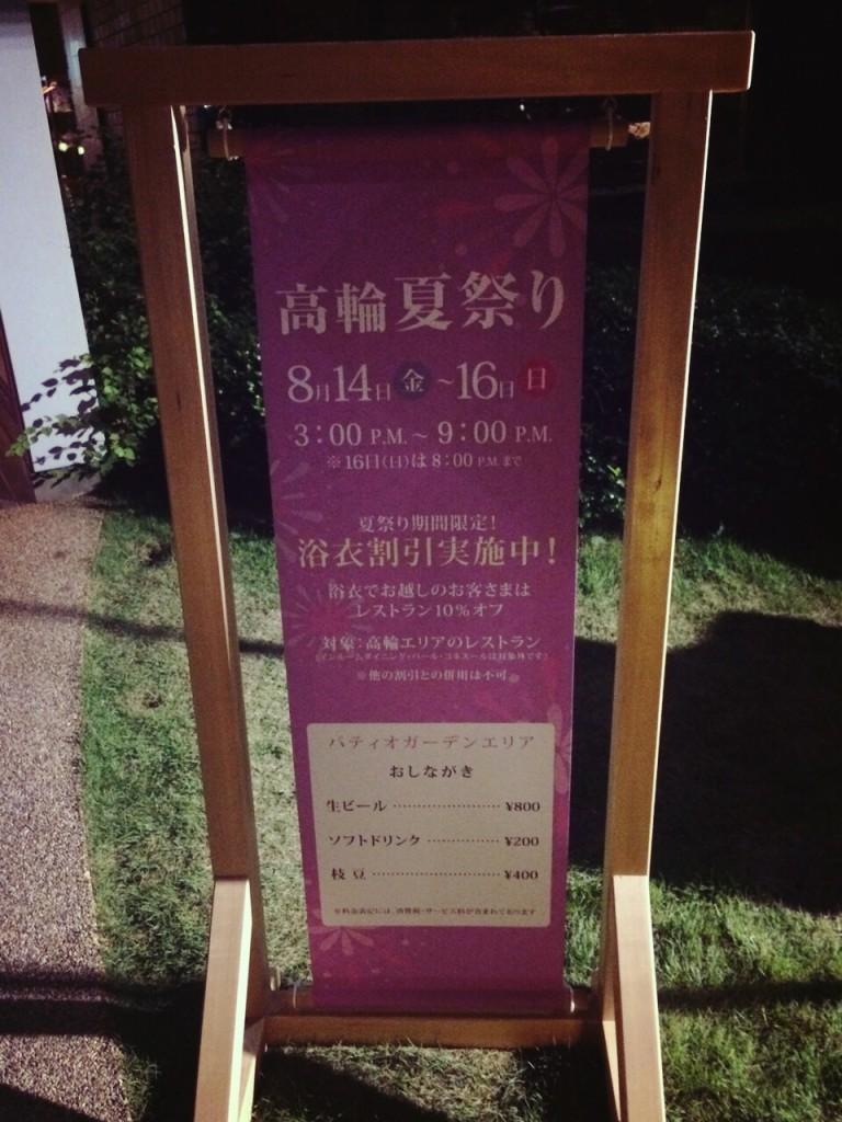 プロジェクションマッピング プリンス ホテル 高輪花火大会 品川  感想