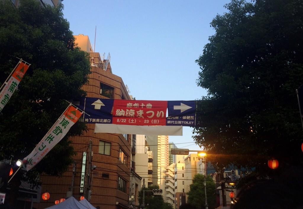 麻布十番 納涼まつり 2015 東京 お祭り 8月 おすすめ