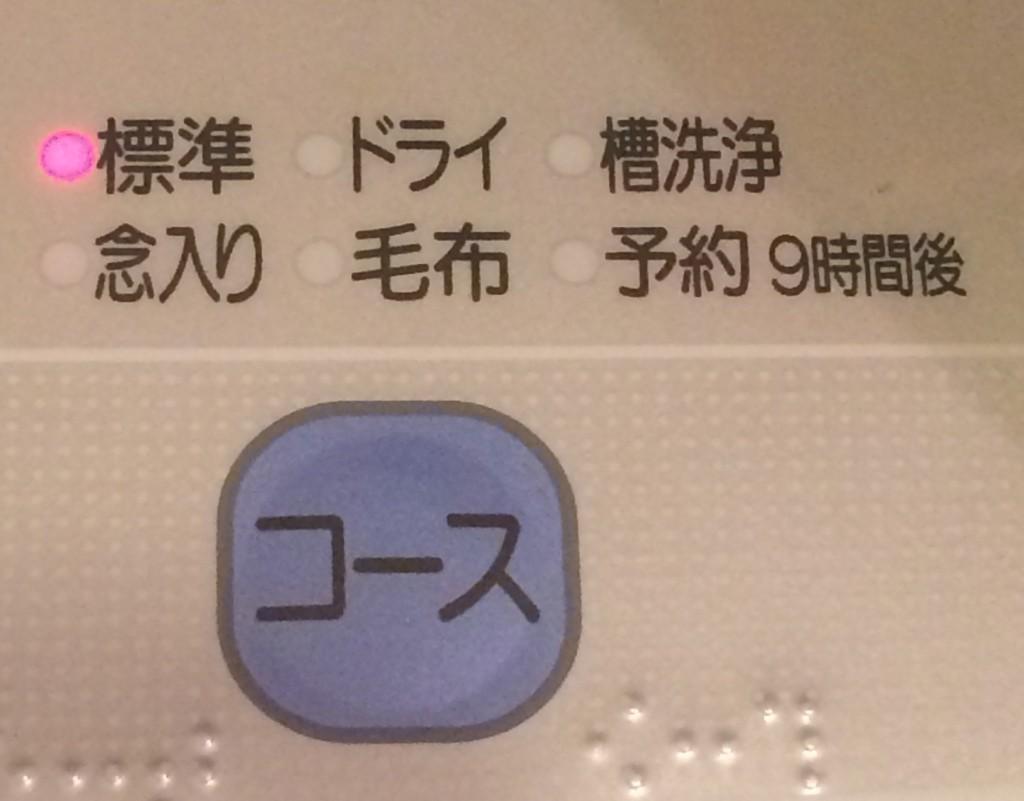 アリエール 洗濯槽クリーナー 掃除 おすすめ 口コミ 標準コース