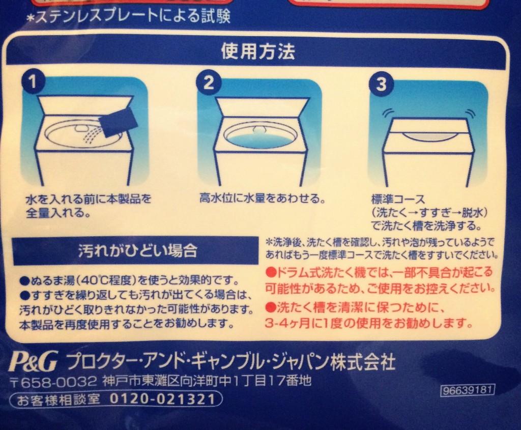アリエール 洗濯槽クリーナー 掃除 おすすめ 口コミ